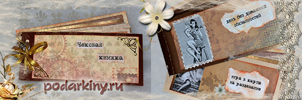 Чековая книжка желаний с разворотами