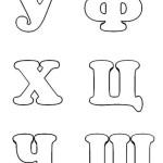 Выкройка для букв из фетра лист 4