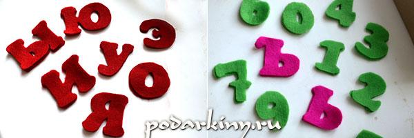 Заготовки букв и цифр из фетра