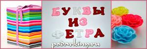 Магнитные буквы и цифры из фетра