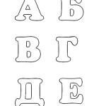 Выкройка для букв из фетра лист 1