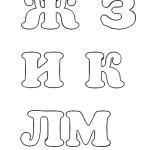 Выкройка для букв из фетра лист 2