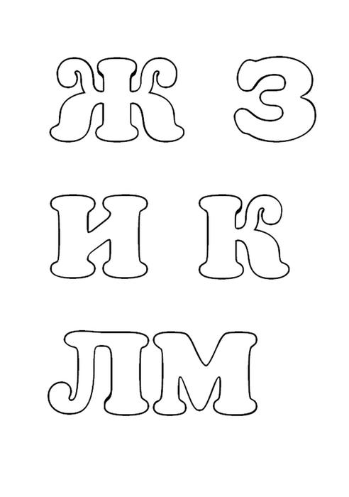 Трафарет с буквами своими руками