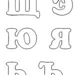 Выкройка для букв из фетра лист 5