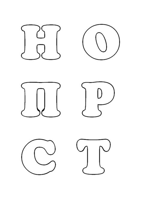 Мягкий алфавит своими руками выкройки