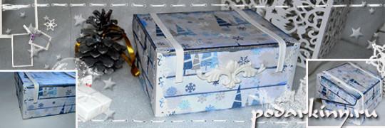 Шкатулка чемоданчик из обувной коробки