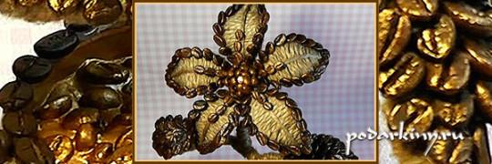 Кофейный цветок в подарок своими руками