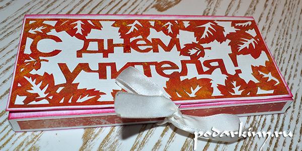 Шоколадница с осенними листьями ко дню учителя