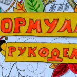 Праздник вышивального хомячка, или Обзор новинок на осенней ФР в Сокольниках
