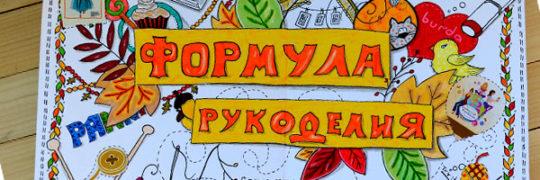 Осенняя формула рукоделия - новинки вышивального мира