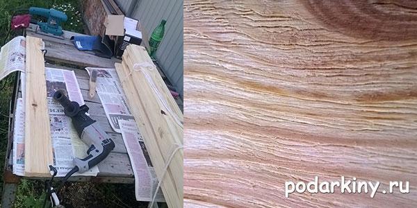 Обдираем доски щеткой и дрелью против волокон древесины