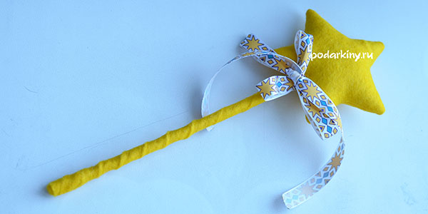 Волшебная палочка из фетра готова