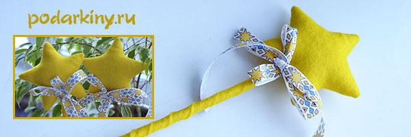 Волшебная палочка из фетра